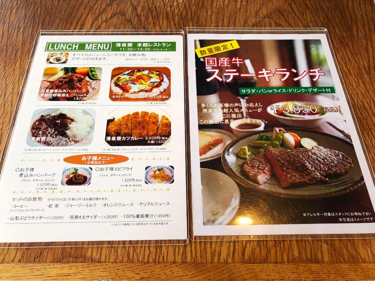山梨 北杜 清泉寮本館レストラン|ランチメニュー