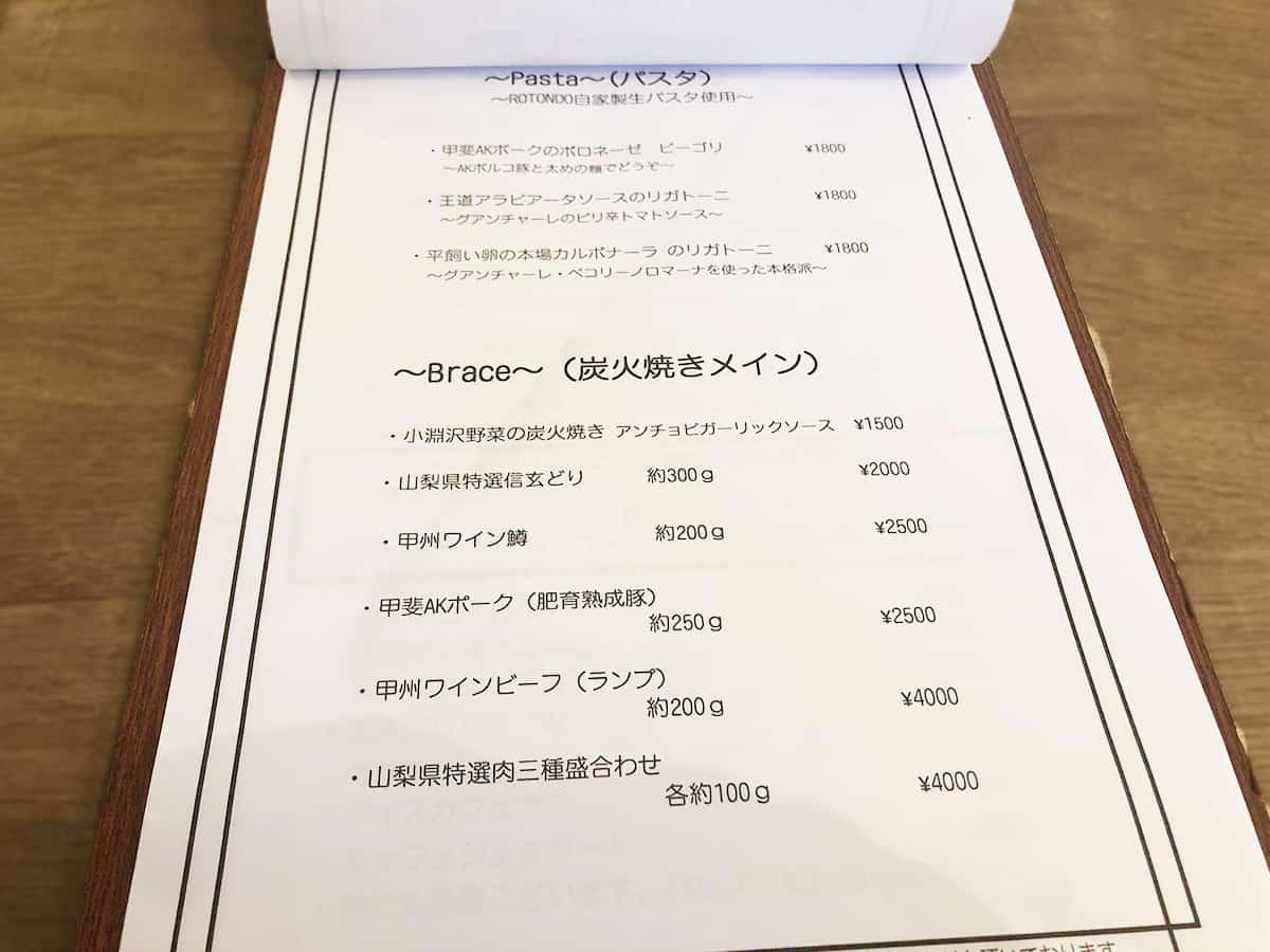 山梨 北杜 ブラッチェリー ロトンド 小淵沢店|メニュー