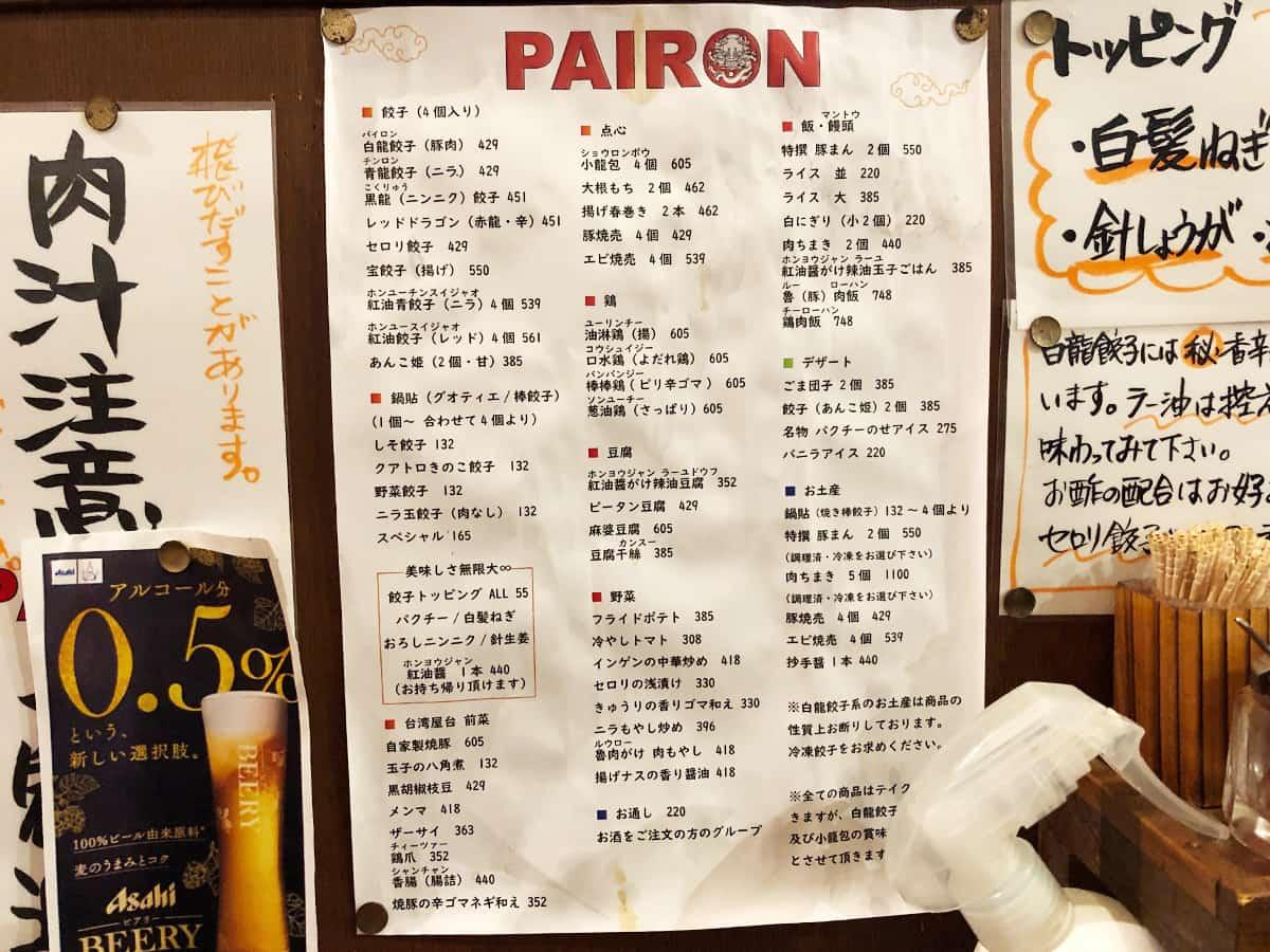 東京 飯田橋 PAIRON 飯田橋本店|メニュー