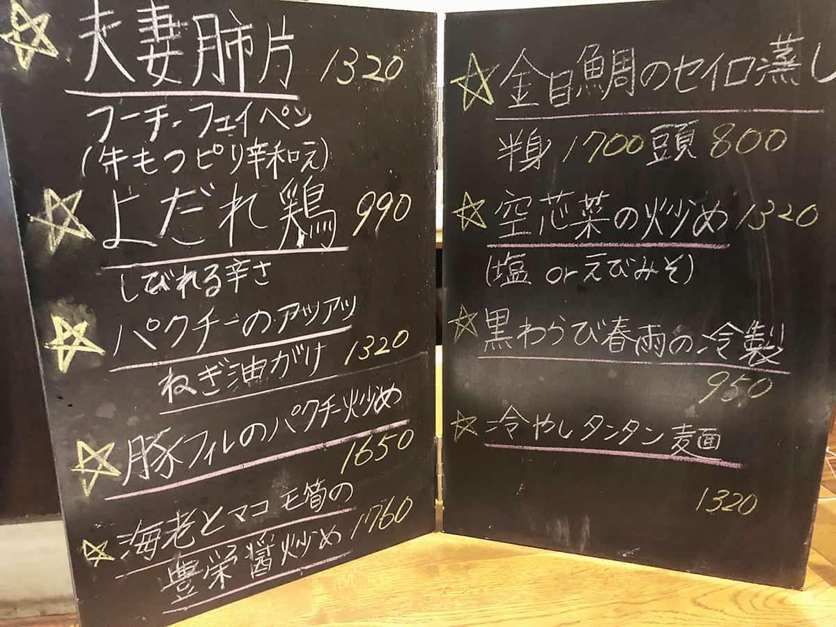 東京 小石川 中国料理 豊栄|メニュー