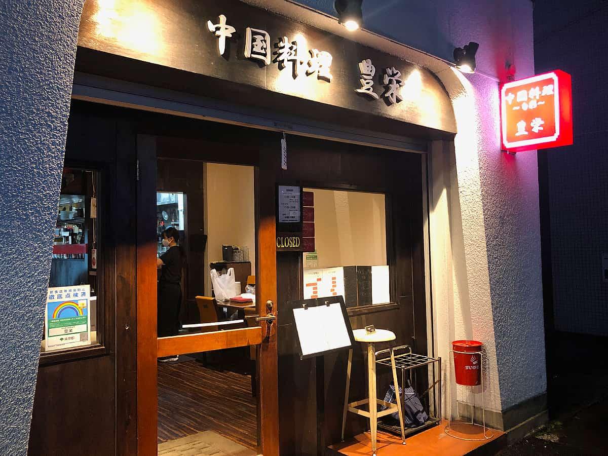 東京 小石川 中国料理 豊栄|外観