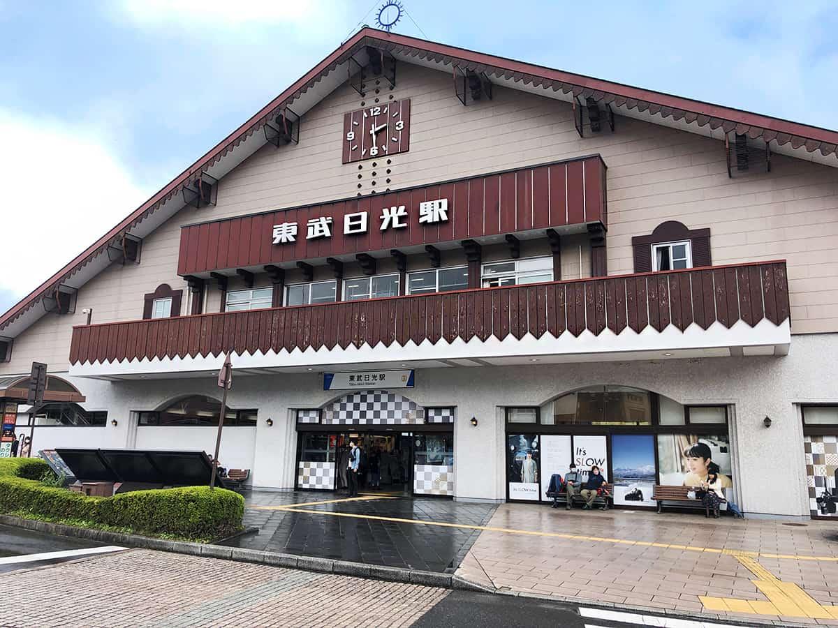 栃木 日光 明治の館 ケーキショップ 東武日光駅