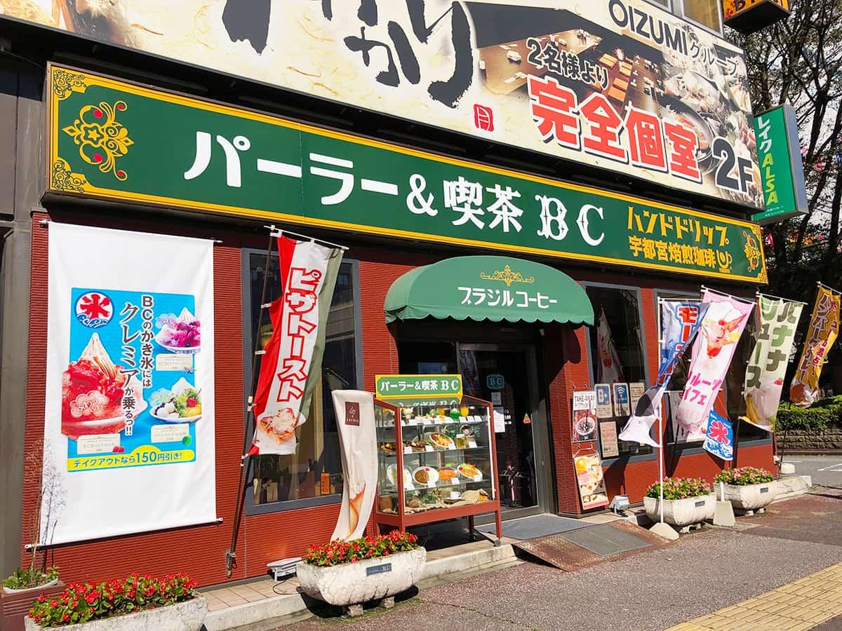 栃木 宇都宮 パーラー&喫茶 BC|外観