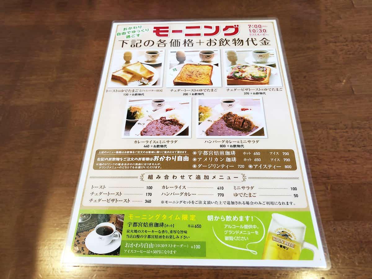 栃木 宇都宮 パーラー&喫茶 BC|モーニングメニュー
