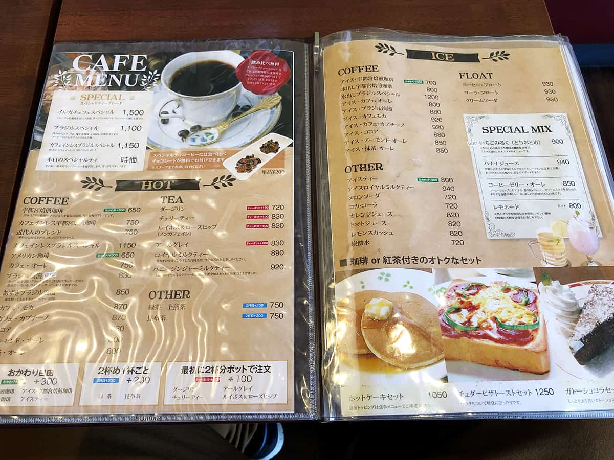 栃木 宇都宮 パーラー&喫茶 BC|メニュー