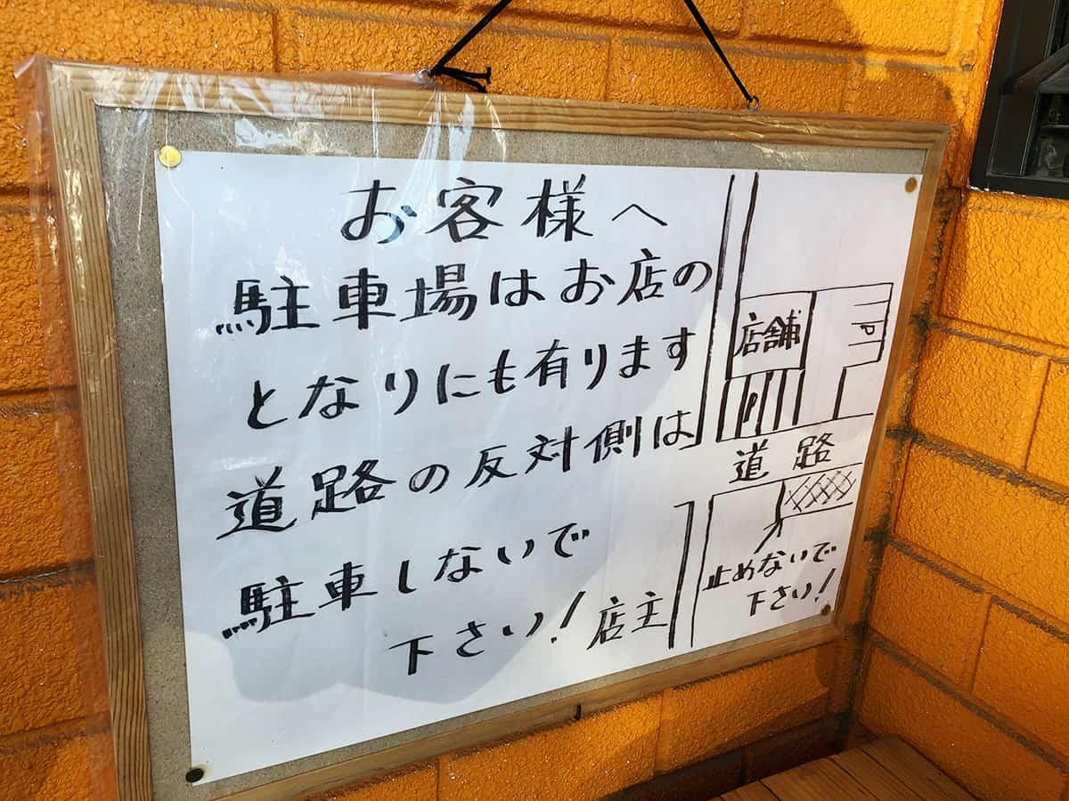 栃木 佐野 叶屋 駐車場