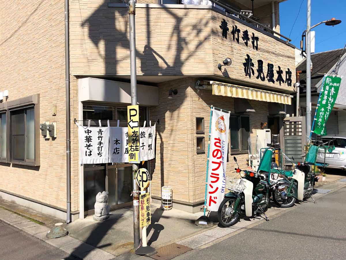 栃木 佐野 赤見屋 本店|外観
