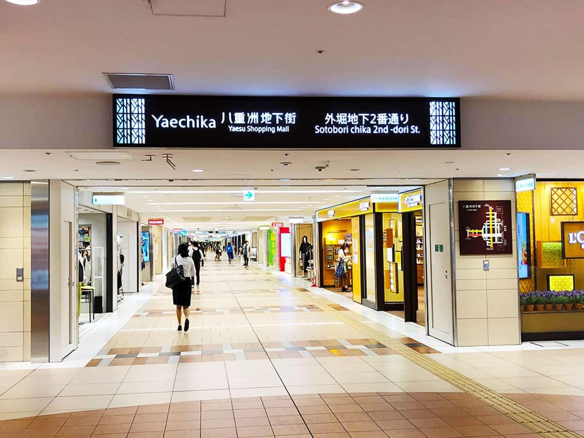 東京 東京駅 玉丁本店 八重洲店 八重洲地下街