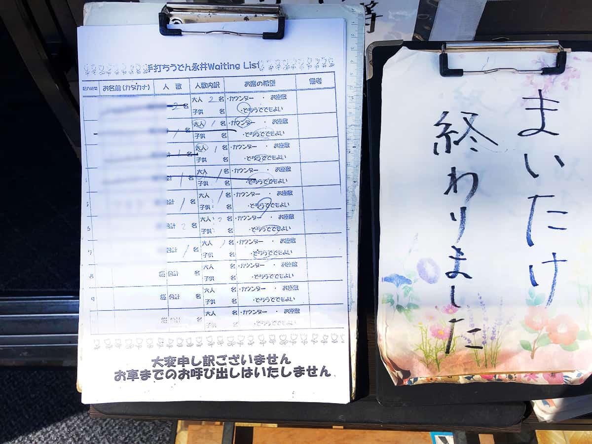 埼玉 三芳 永井|受付シート