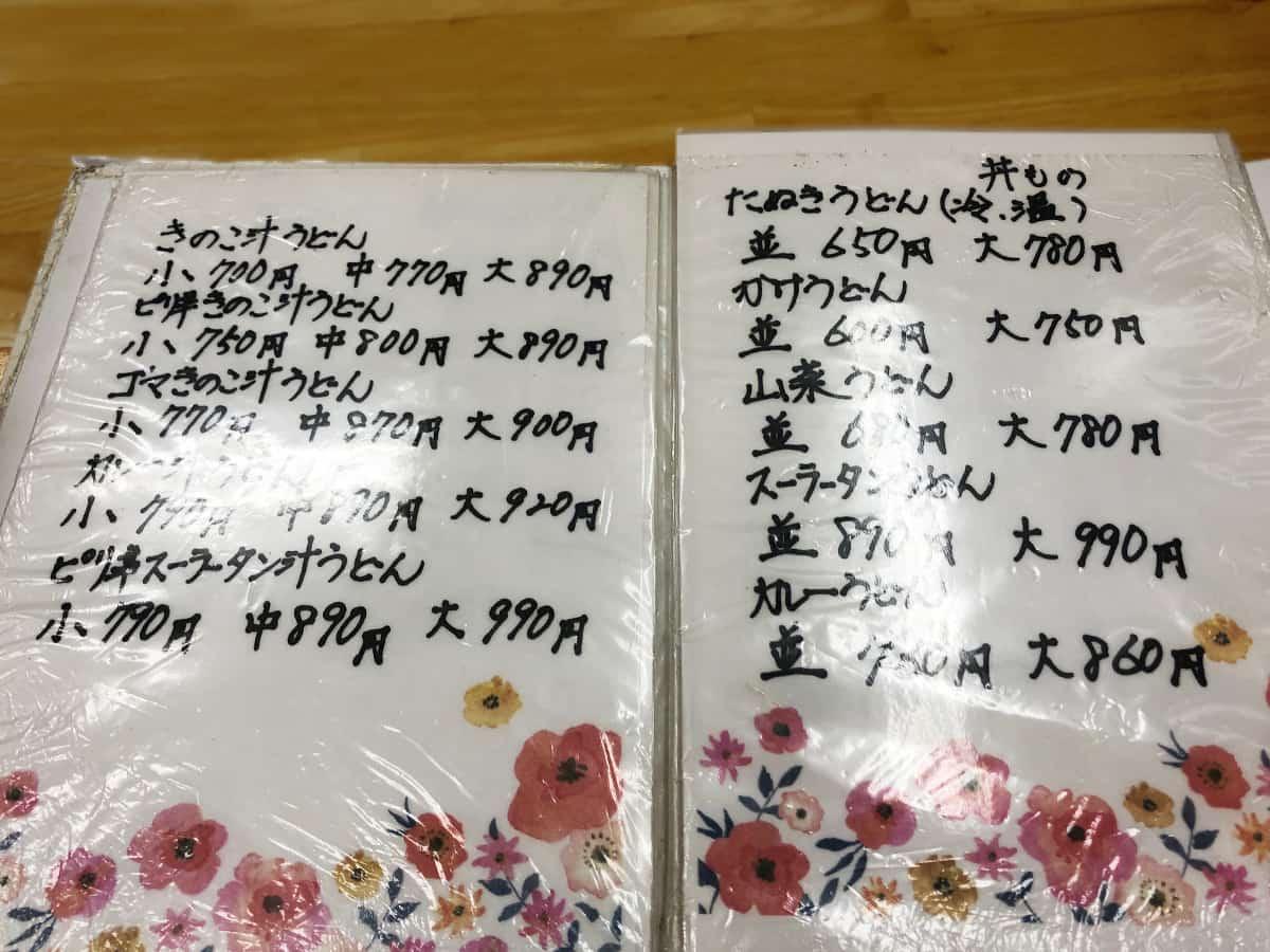 埼玉 三芳 永井|メニュー