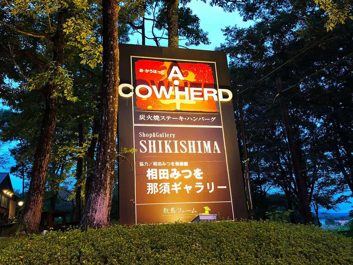 栃木県 那須町 ダイニングキッチン あ・かうはーど 看板