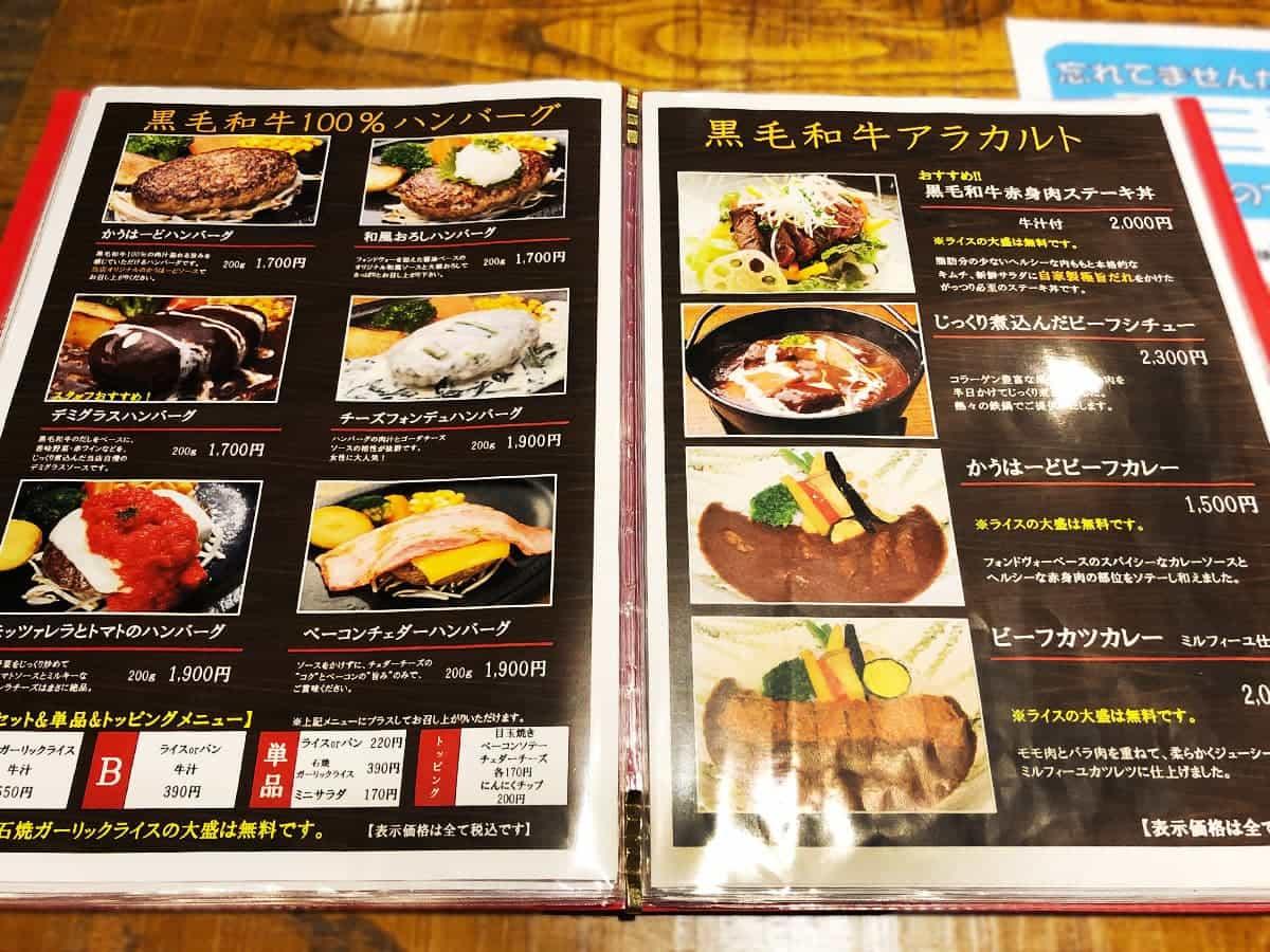 栃木県 那須町 ダイニングキッチン あ・かうはーど メニュー