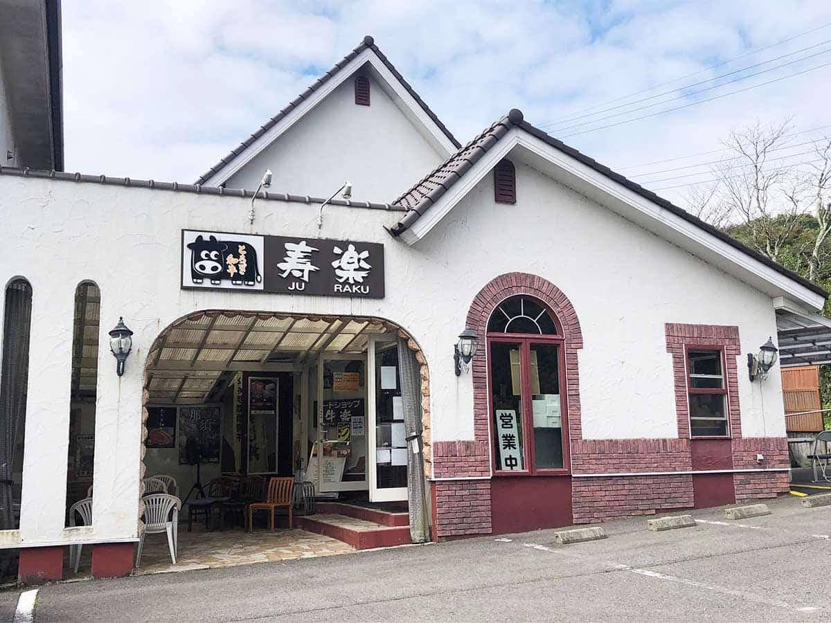 栃木 那須 ステーキハウス寿楽 本店|外観