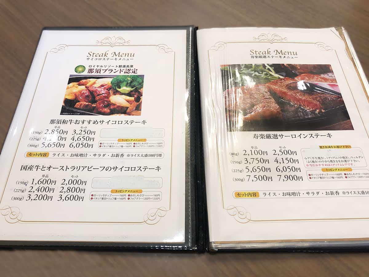 栃木 那須 ステーキハウス寿楽 本店|メニュー
