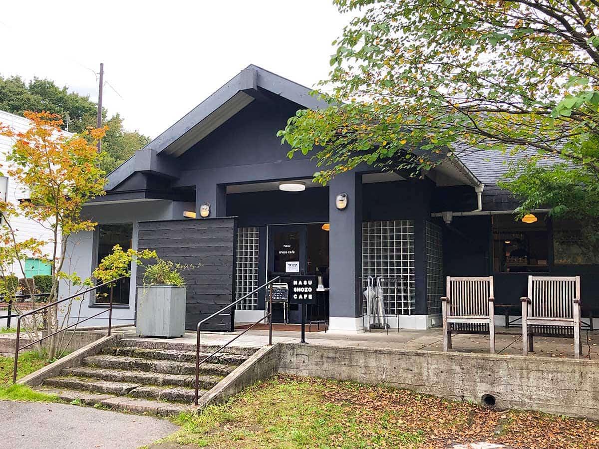 栃木 那須 NASU SHOZO CAFE(ナス・ショウゾウ カフェ)|外観