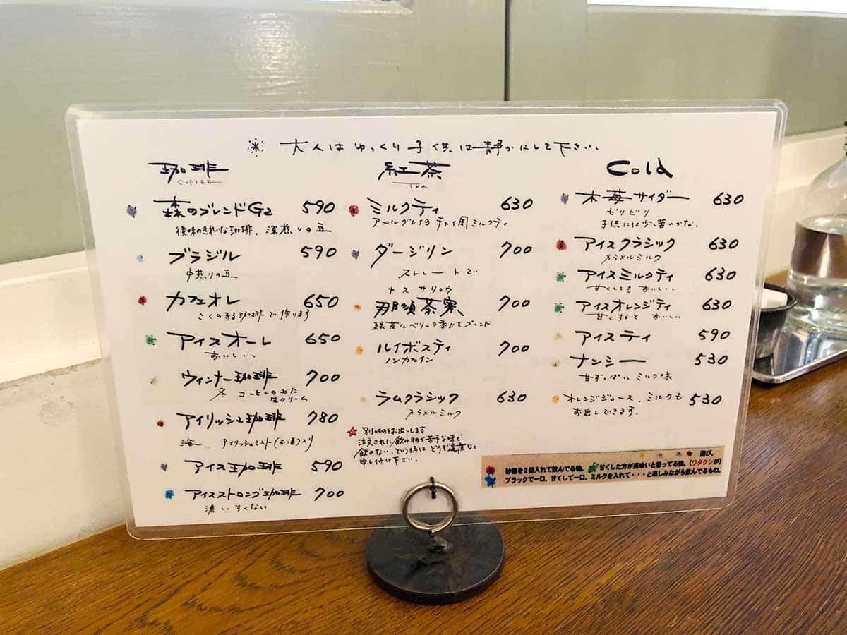 栃木 那須 NASU SHOZO CAFE(ナス・ショウゾウ カフェ)|メニュー