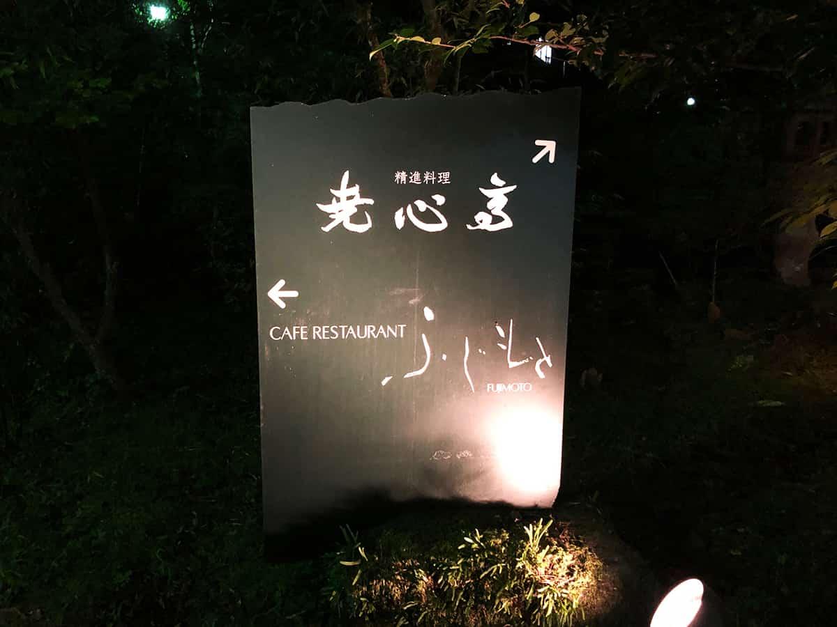栃木 日光 明治の館 系列店