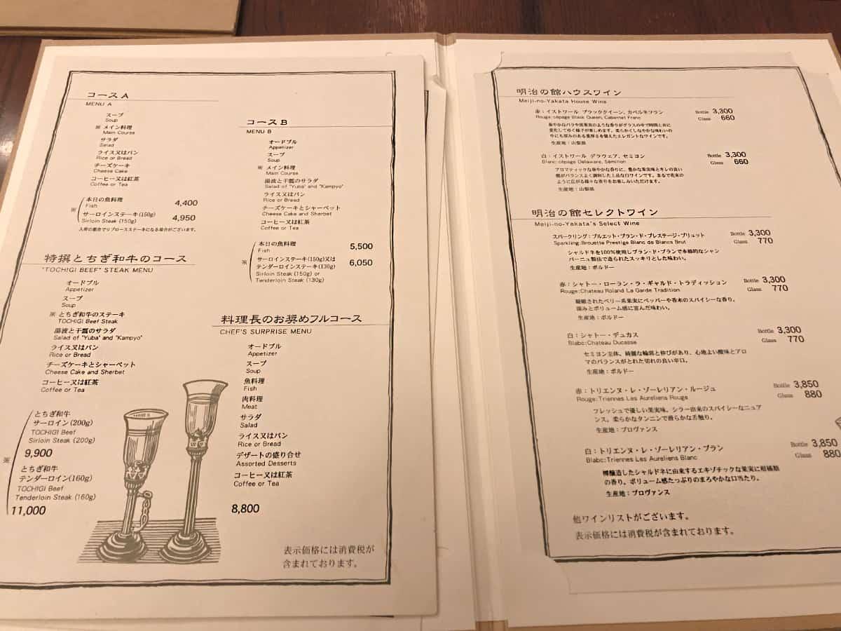 栃木 日光 明治の館 メニュー
