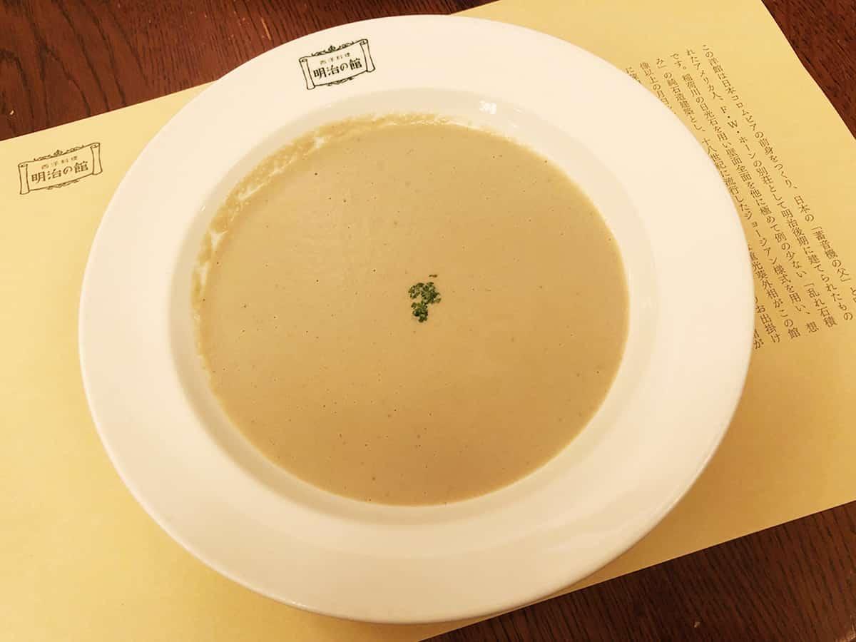 栃木 日光 明治の館 スープ
