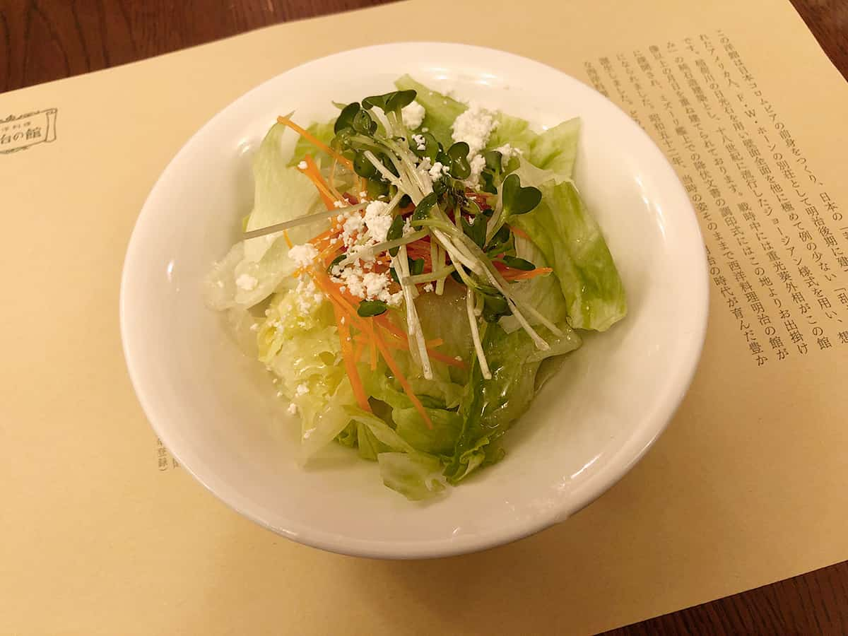 栃木 日光 明治の館 サラダ