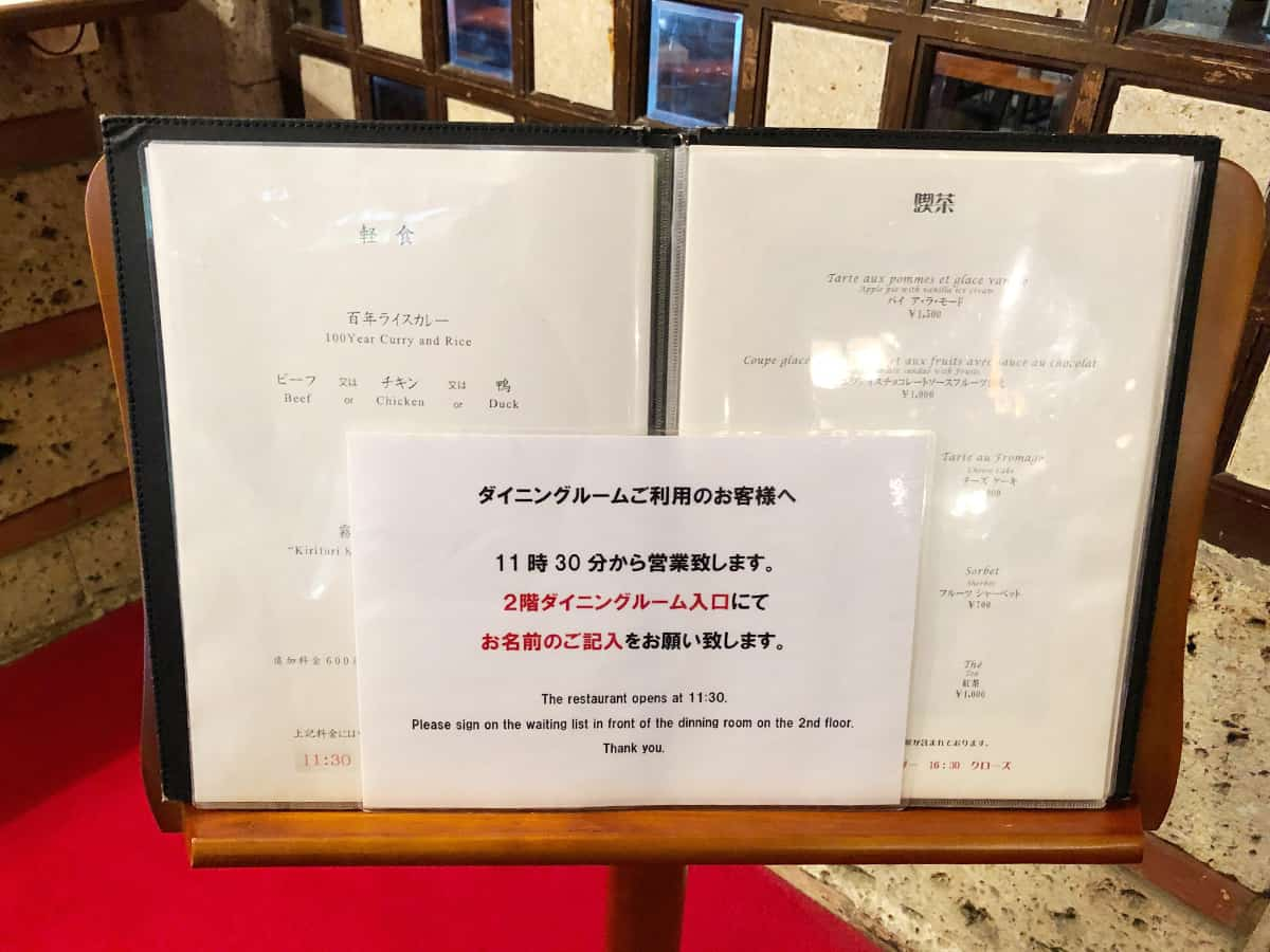 栃木 日光 日光金谷ホテル 入店方法