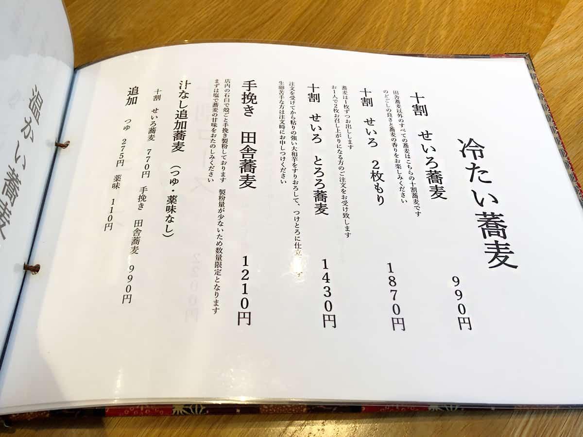 メニュー|東京 江古田 手打蕎麦 じゆうさん