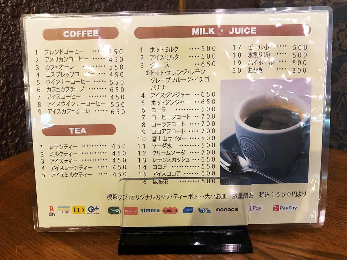 東京 新橋 喫茶 フジ メニュー