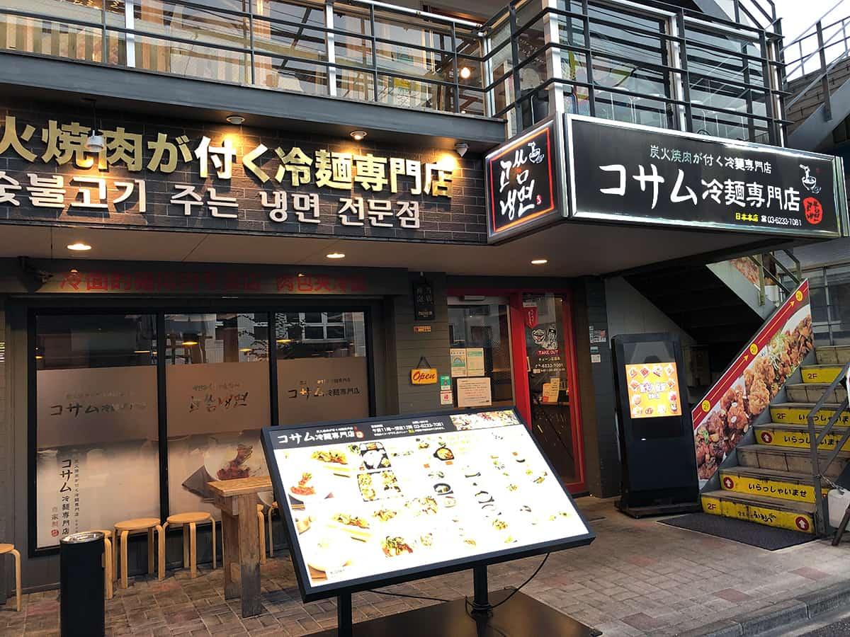 外観|東京 新大久保 コサム冷麺専門店