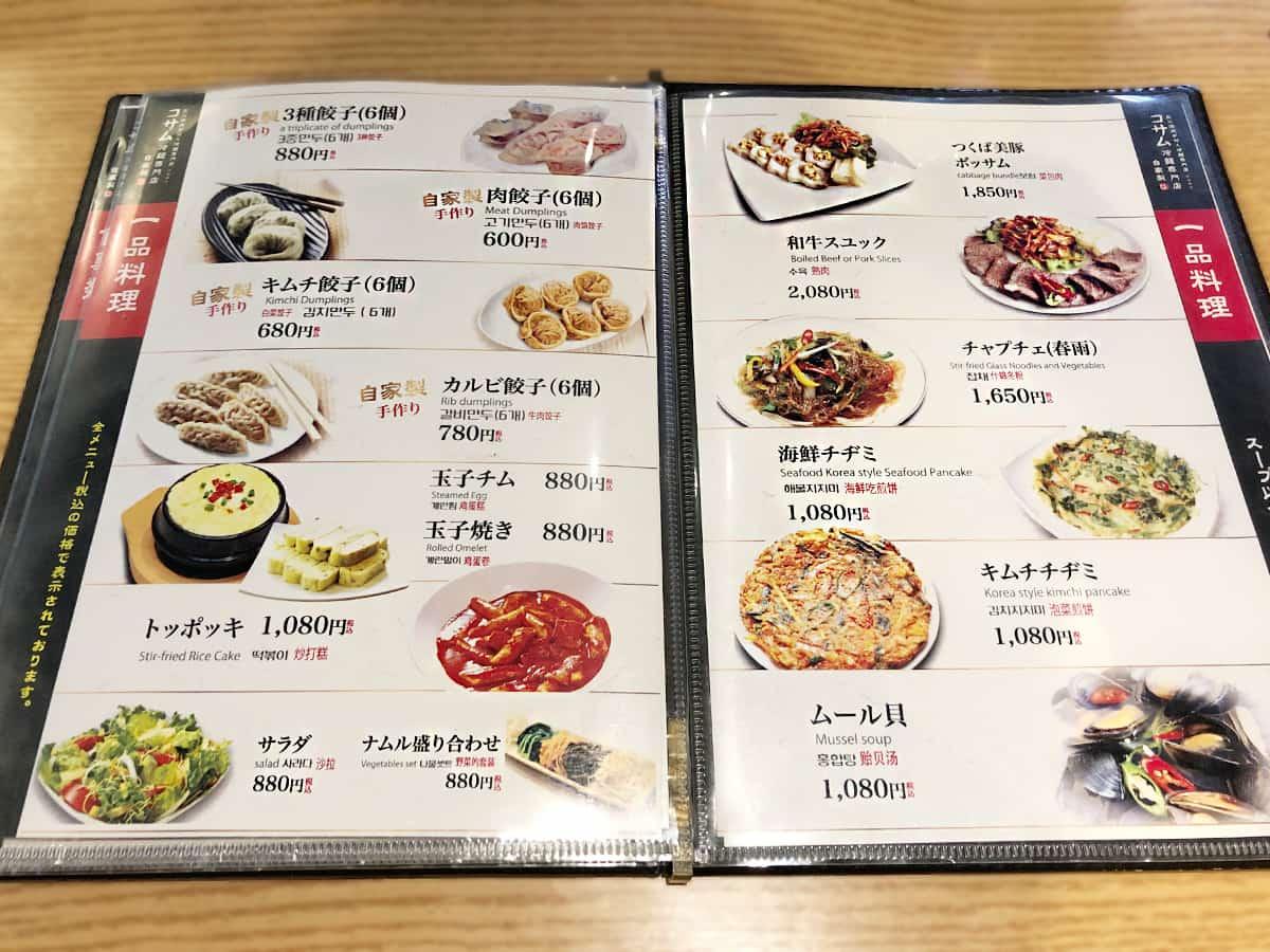 メニュー|東京 新大久保 コサム冷麺専門店